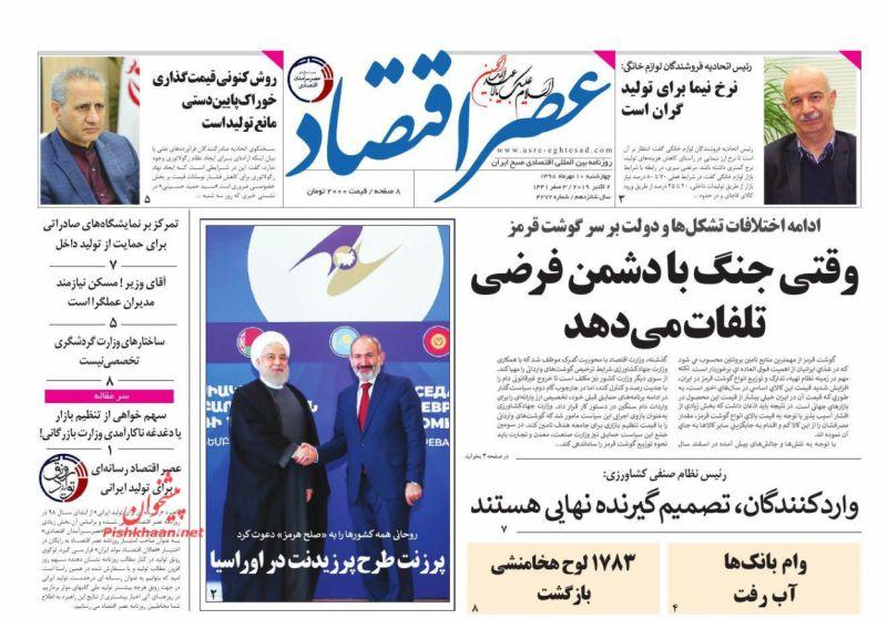 عناوین اخبار روزنامه عصر اقتصاد در روز چهارشنبه ۱۰ مهر