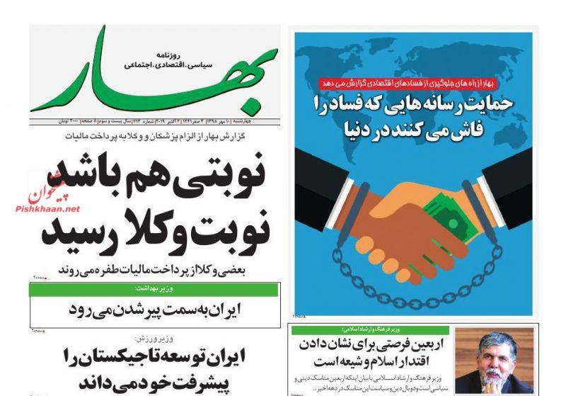 عناوین اخبار روزنامه بهار در روز چهارشنبه ۱۰ مهر