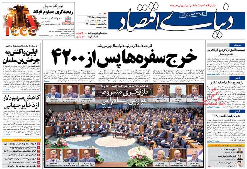 عناوین اخبار روزنامه دنیای اقتصاد در روز چهارشنبه ۱۰ مهر :