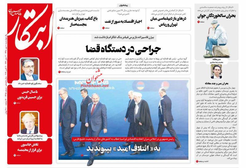 عناوین اخبار روزنامه ابتکار در روز چهارشنبه ۱۰ مهر