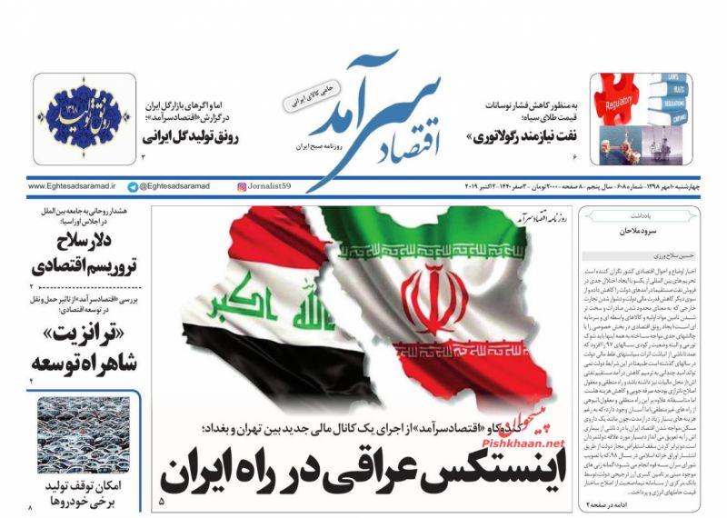 عناوین اخبار روزنامه اقتصاد سرآمد در روز چهارشنبه ۱۰ مهر