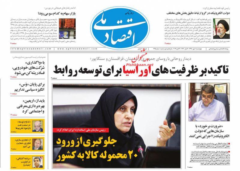 عناوین اخبار روزنامه اقتصاد ملی در روز چهارشنبه ۱۰ مهر