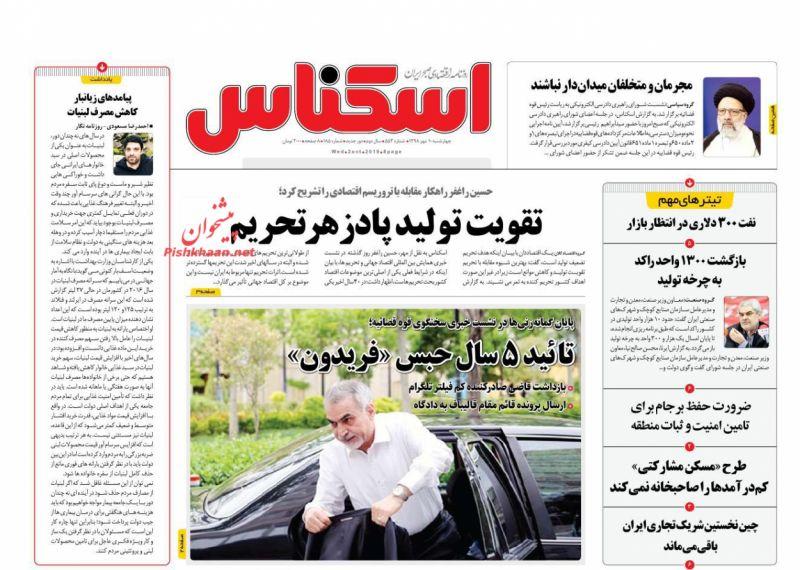 عناوین اخبار روزنامه اسکناس در روز چهارشنبه ۱۰ مهر