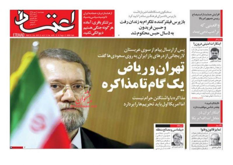 عناوین اخبار روزنامه اعتماد در روز چهارشنبه ۱۰ مهر