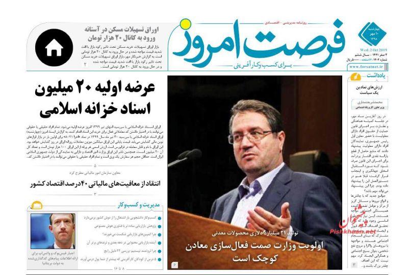عناوین اخبار روزنامه فرصت امروز در روز چهارشنبه ۱۰ مهر :