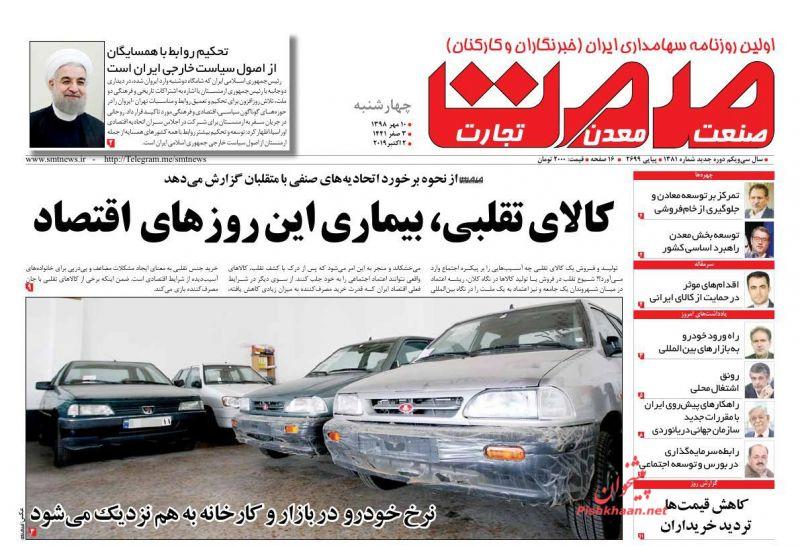 عناوین اخبار روزنامه صمت در روز چهارشنبه ۱۰ مهر