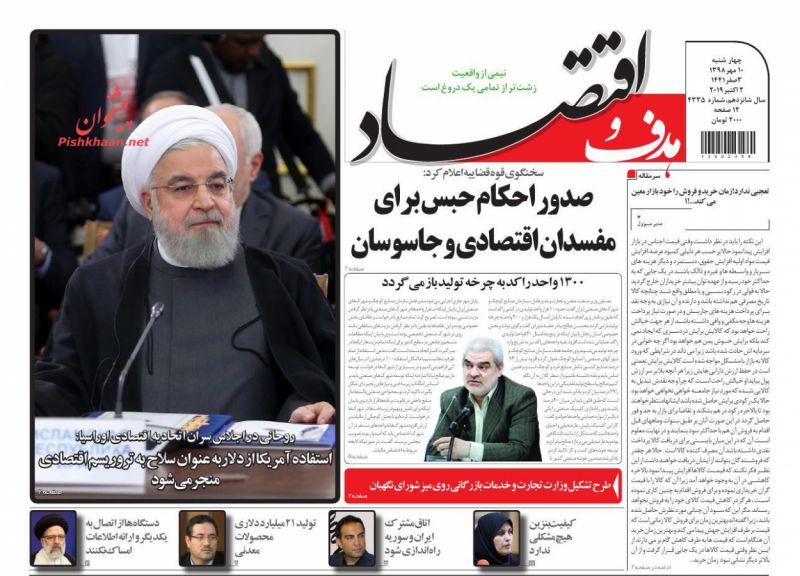 عناوین اخبار روزنامه هدف و اقتصاد در روز چهارشنبه ۱۰ مهر