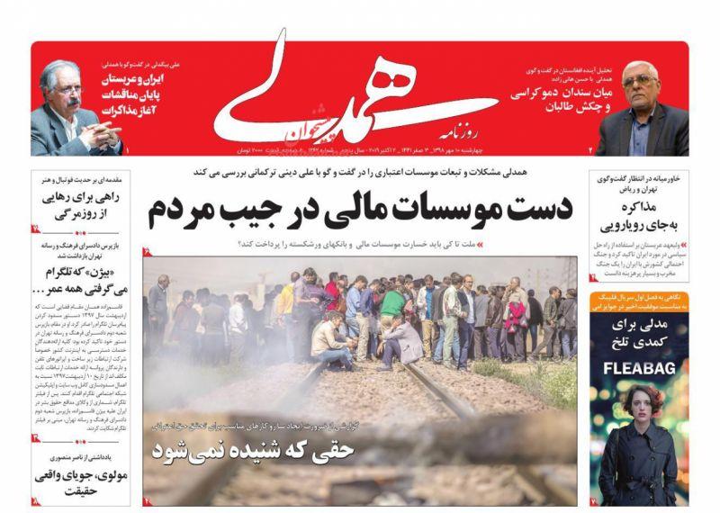 عناوین اخبار روزنامه همدلی در روز چهارشنبه ۱۰ مهر :