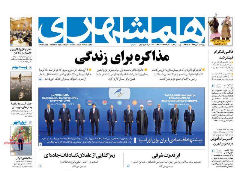 عناوین اخبار روزنامه همشهری در روز چهارشنبه ۱۰ مهر
