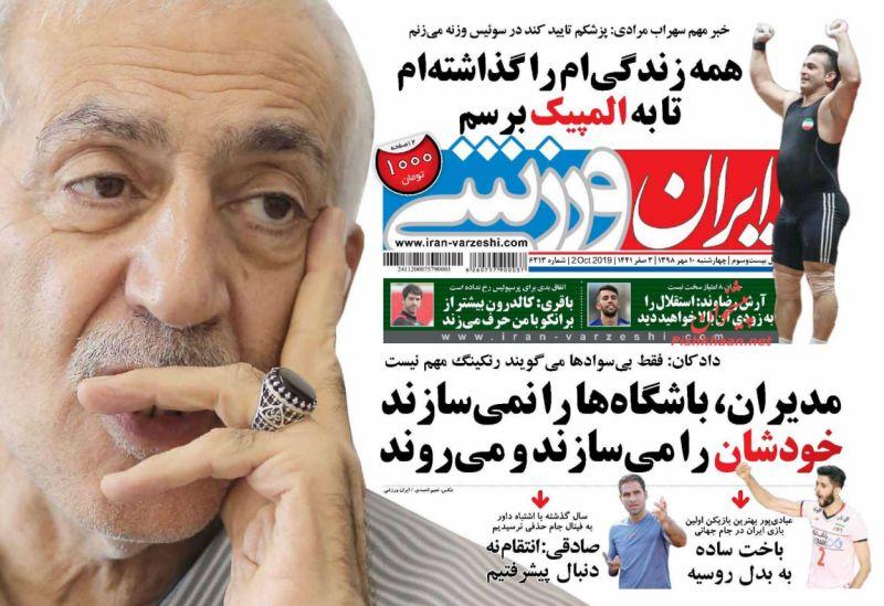 عناوین اخبار روزنامه ایران ورزشی در روز چهارشنبه ۱۰ مهر : جام حذفی خاری در چشم فوتبال ؛پیرمرد و فوتبال ؛ یادداشت ؛