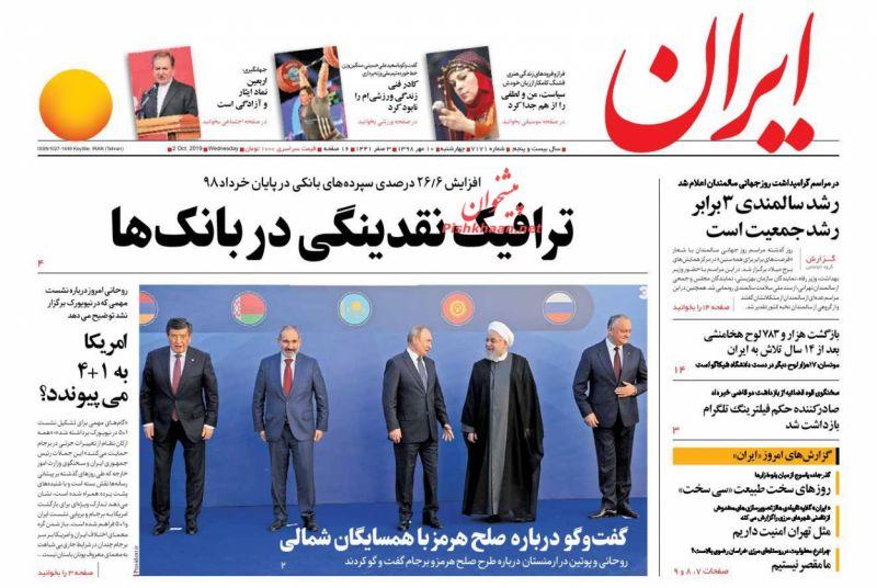 عناوین اخبار روزنامه ایران در روز چهارشنبه ۱۰ مهر