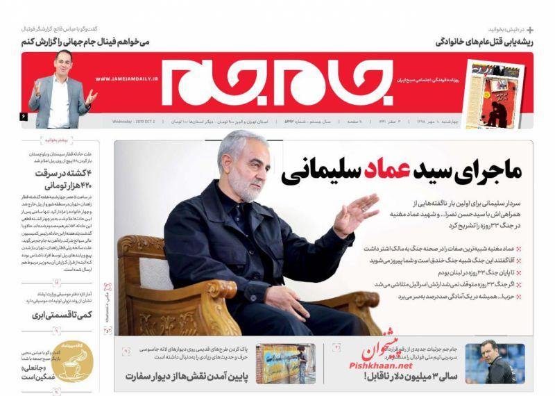 عناوین اخبار روزنامه جام جم در روز چهارشنبه ۱۰ مهر