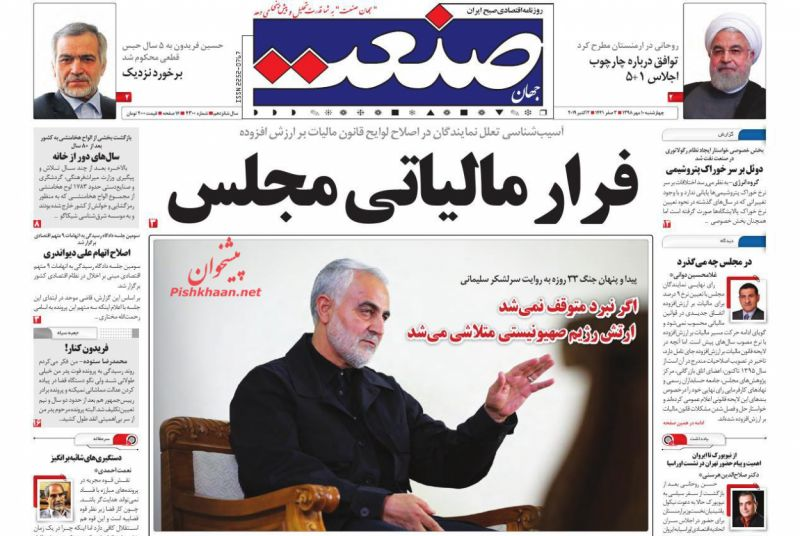 عناوین اخبار روزنامه جهان صنعت در روز چهارشنبه ۱۰ مهر :