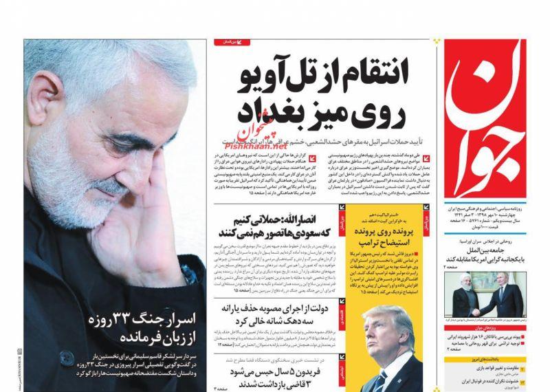 عناوین اخبار روزنامه جوان در روز چهارشنبه ۱۰ مهر