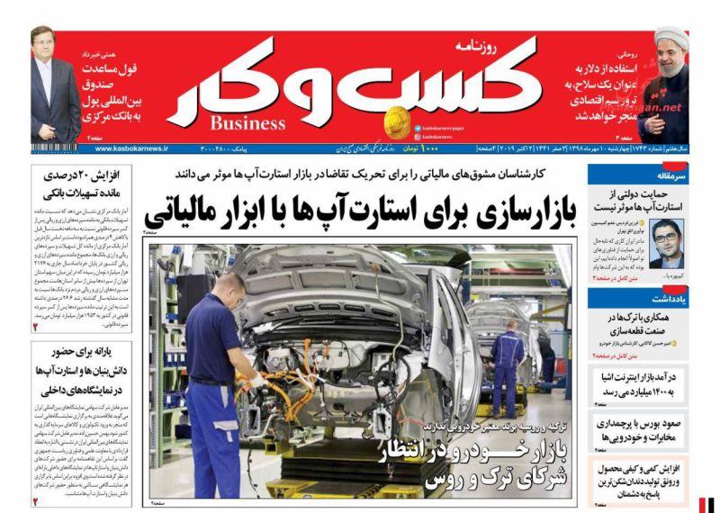 عناوین اخبار روزنامه كسب و كار در روز چهارشنبه ۱۰ مهر