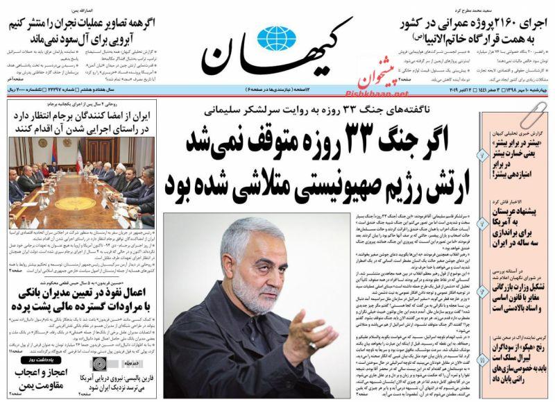 عناوین اخبار روزنامه کيهان در روز چهارشنبه ۱۰ مهر