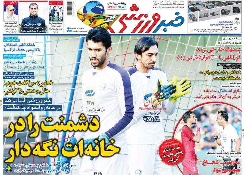 عناوین اخبار روزنامه خبر ورزشی در روز چهارشنبه ۱۰ مهر