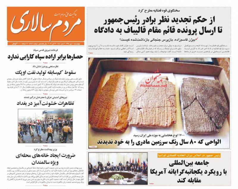 عناوین اخبار روزنامه مردم سالاری در روز چهارشنبه ۱۰ مهر :