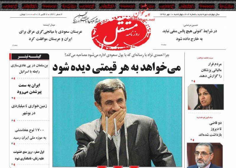 عناوین اخبار روزنامه مستقل در روز چهارشنبه ۱۰ مهر :
