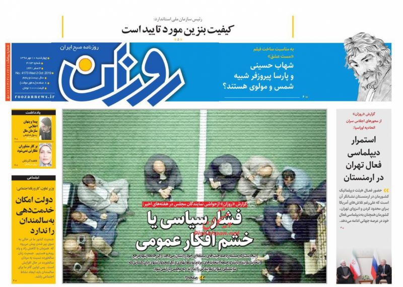 عناوین اخبار روزنامه روزان در روز چهارشنبه ۱۰ مهر :