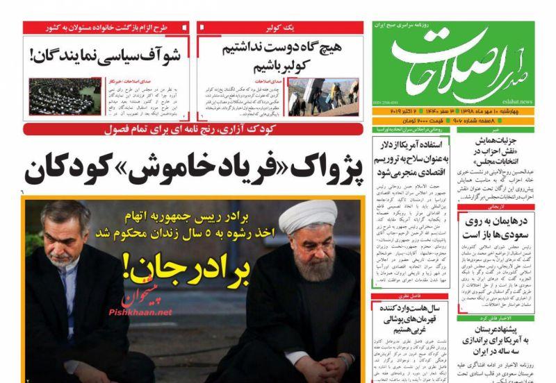 عناوین اخبار روزنامه صدای اصلاحات در روز چهارشنبه ۱۰ مهر