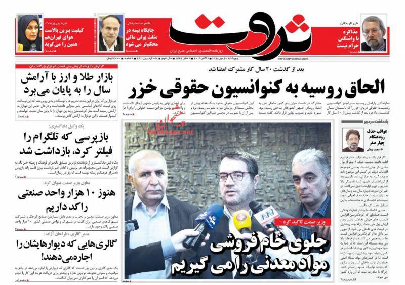عناوین اخبار روزنامه ثروت در روز چهارشنبه ۱۰ مهر :