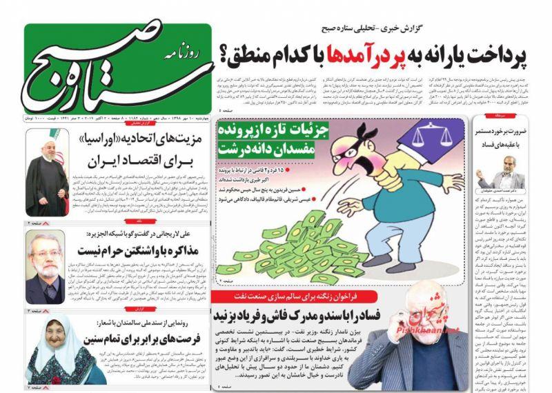 عناوین اخبار روزنامه ستاره صبح در روز چهارشنبه ۱۰ مهر :