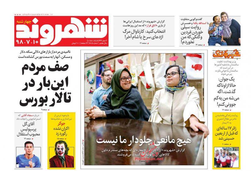 عناوین اخبار روزنامه شهروند در روز چهارشنبه ۱۰ مهر