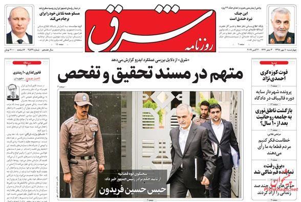 عناوین اخبار روزنامه شرق در روز چهارشنبه ۱۰ مهر