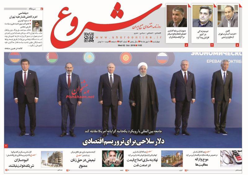 عناوین اخبار روزنامه شروع در روز چهارشنبه ۱۰ مهر