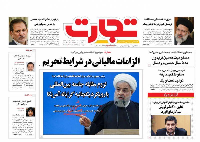 عناوین اخبار روزنامه تجارت در روز چهارشنبه ۱۰ مهر