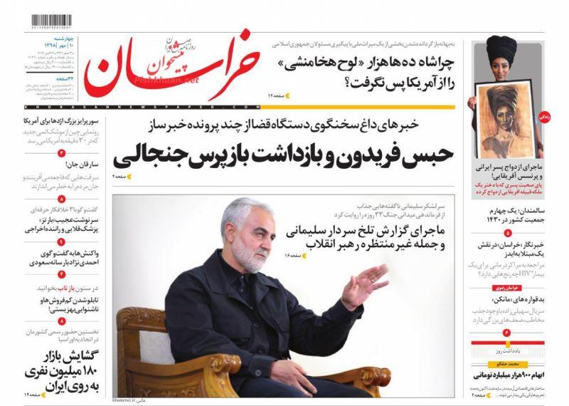 عناوین اخبار روزنامه خراسان در روز چهارشنبه ۱۰ مهر