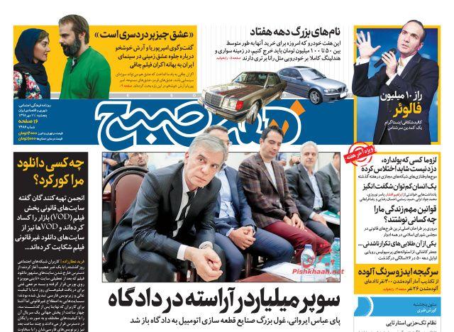 عناوین اخبار روزنامه هفت صبح در روز پنجشنبه ۱۱ مهر