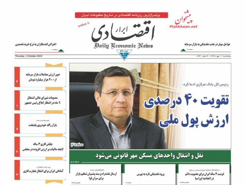 عناوین اخبار روزنامه ابرار اقتصادی در روز پنجشنبه ۱۱ مهر