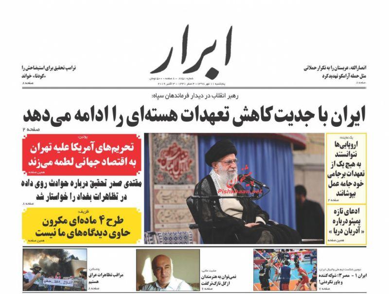 عناوین اخبار روزنامه ابرار در روز پنجشنبه ۱۱ مهر