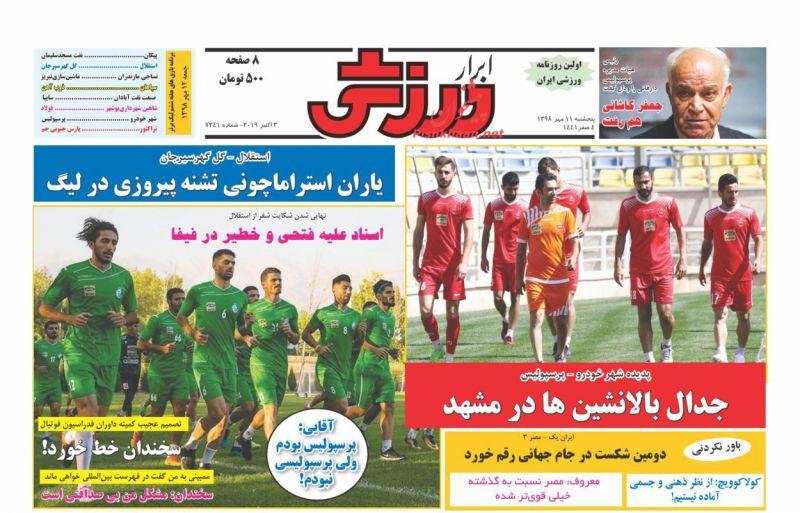 عناوین اخبار روزنامه ابرار ورزشى در روز پنجشنبه ۱۱ مهر