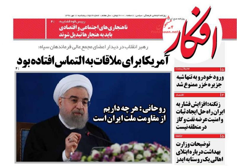عناوین اخبار روزنامه افکار در روز پنجشنبه ۱۱ مهر