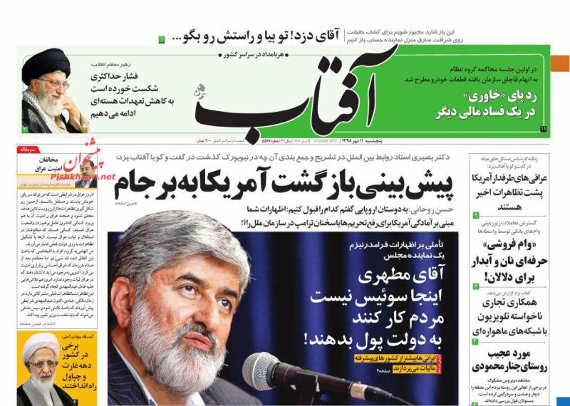 عناوین اخبار روزنامه آفتاب یزد در روز پنجشنبه ۱۱ مهر