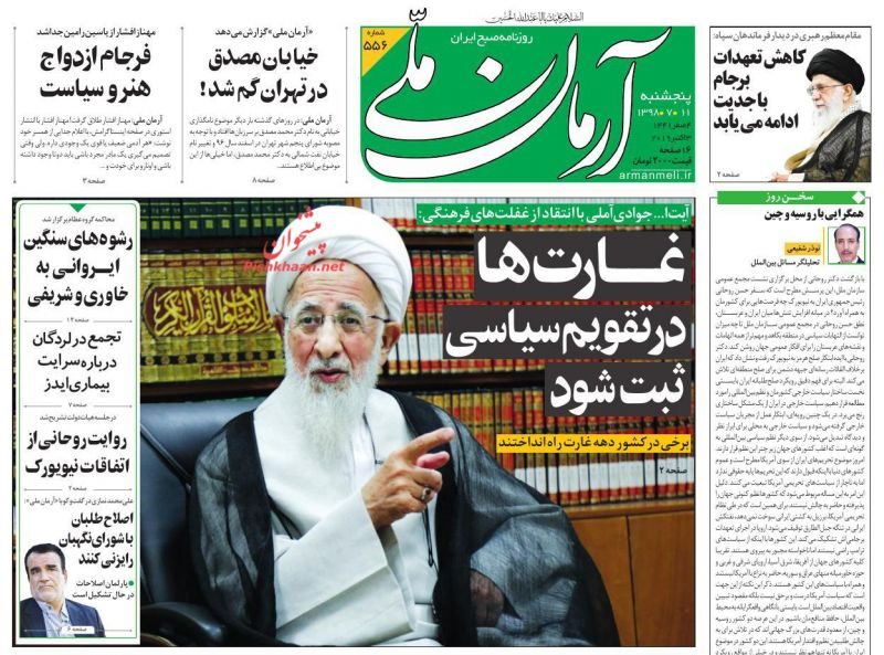 عناوین اخبار روزنامه آرمان ملی در روز پنجشنبه ۱۱ مهر :