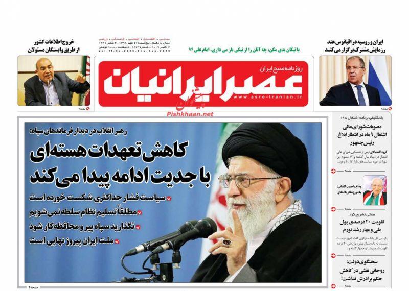 عناوین اخبار روزنامه عصر ایرانیان در روز پنجشنبه ۱۱ مهر :