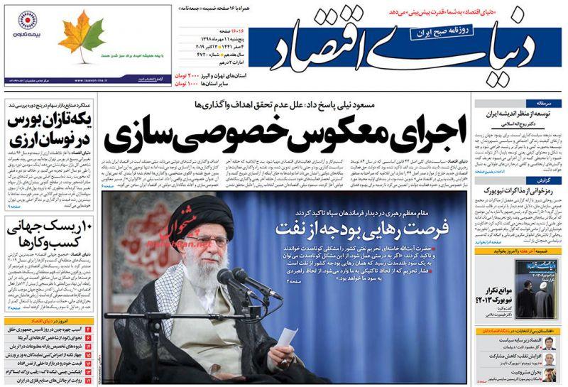 عناوین اخبار روزنامه دنیای اقتصاد در روز پنجشنبه ۱۱ مهر