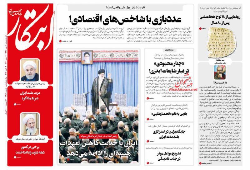 عناوین اخبار روزنامه ابتکار در روز پنجشنبه ۱۱ مهر :