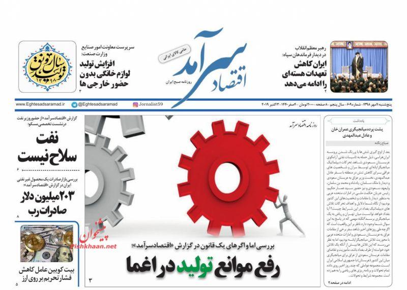 عناوین اخبار روزنامه اقتصاد سرآمد در روز پنجشنبه ۱۱ مهر :