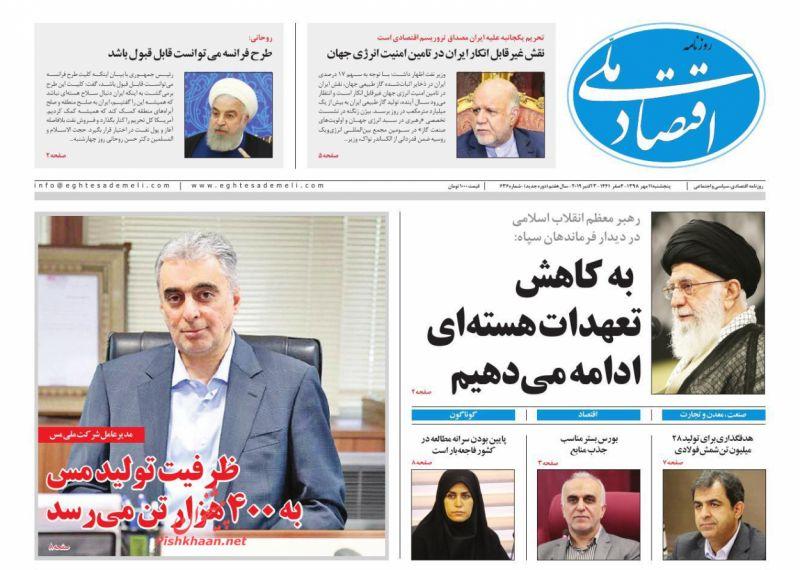 عناوین اخبار روزنامه اقتصاد ملی در روز پنجشنبه ۱۱ مهر