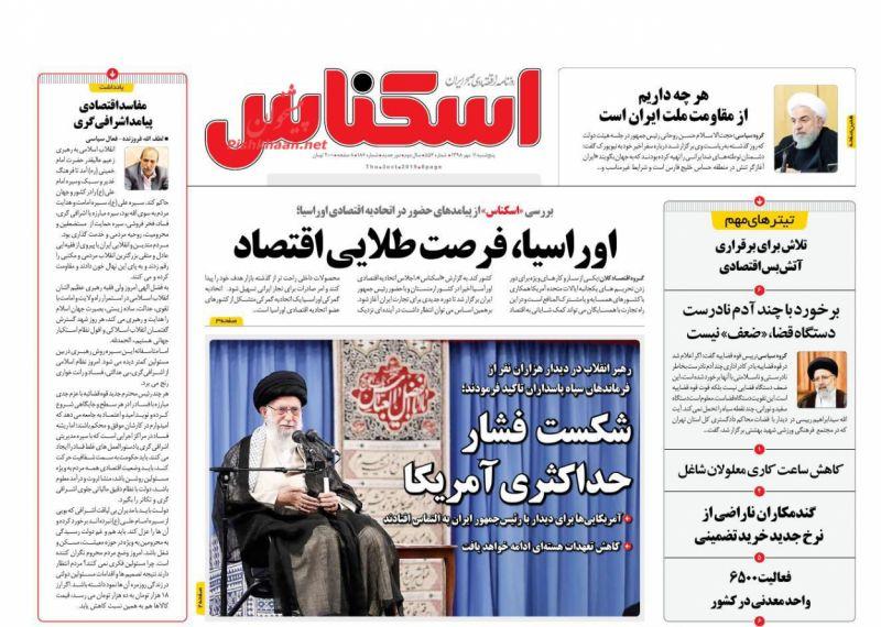 عناوین اخبار روزنامه اسکناس در روز پنجشنبه ۱۱ مهر