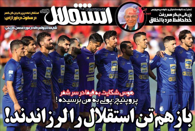 عناوین اخبار روزنامه استقلال جوان در روز پنجشنبه ۱۱ مهر :