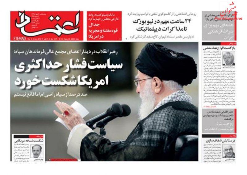 عناوین اخبار روزنامه اعتماد در روز پنجشنبه ۱۱ مهر