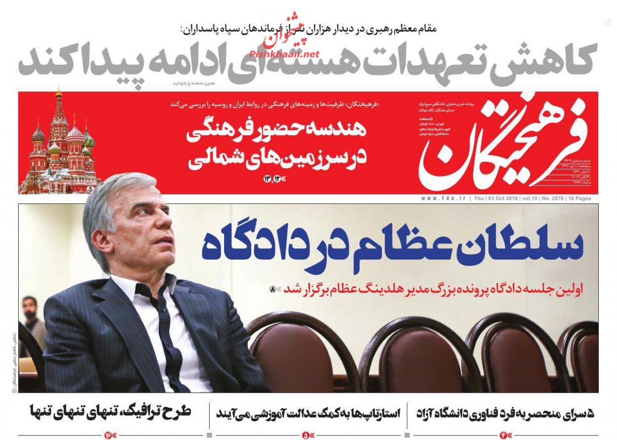 عناوین اخبار روزنامه فرهیختگان در روز پنجشنبه ۱۱ مهر :