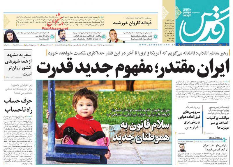 عناوین اخبار روزنامه قدس در روز پنجشنبه ۱۱ مهر