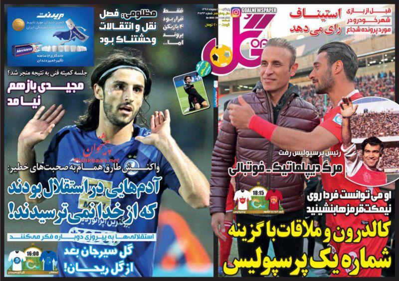 عناوین اخبار روزنامه گل در روز پنجشنبه ۱۱ مهر
